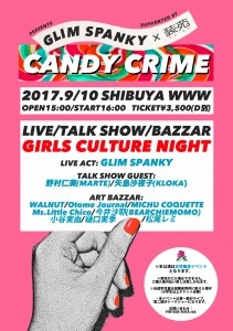 170910CANDY CRIME