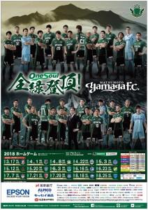 MatsumotoYamagaFC_2018Poster_1st